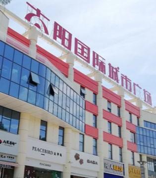祝贺护童第1676家安阳太阳国际广场护童专柜盛大开业