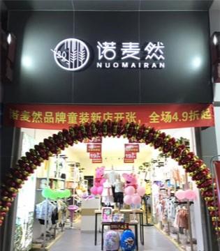 诺麦然 7月3日 广东中山南区盛大开业