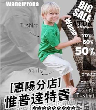 惟普达惠阳分店特卖 现在买超划算 全场童装29元起