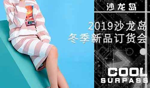 七月十五日 沙龙岛冬季新品发布会与您相约杭州