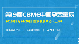 2019 CBME 第19届中国婴童展(上海时尚新潮彩票app展)