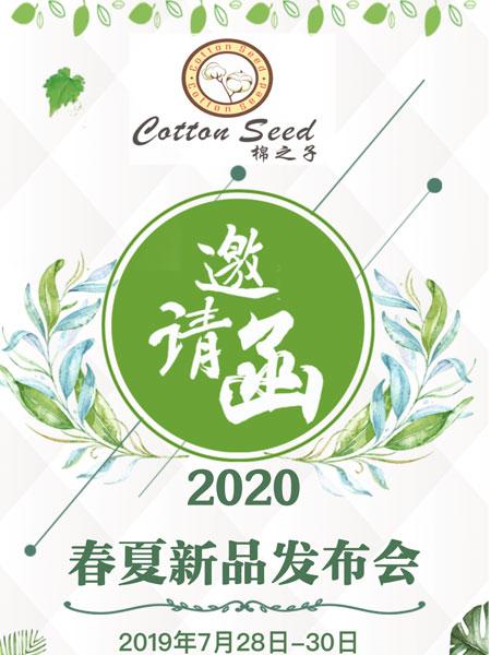 棉之子 7月28号 开启春夏2020发布会