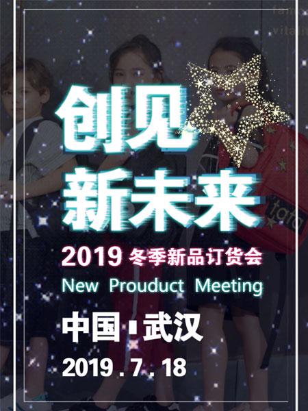 创见新未来 TATAKIDS 2019在武汉开启冬季新品订货会