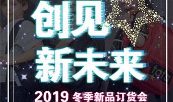 创见新未来 2019在武汉开启冬季新品订货会