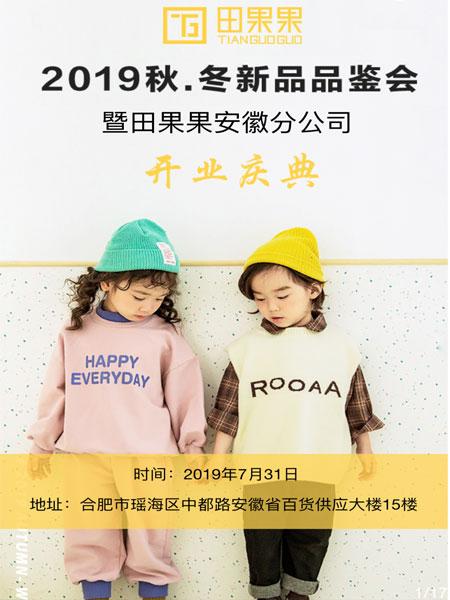2019秋冬新品品鉴会 暨田果果安徽分公司开业庆典