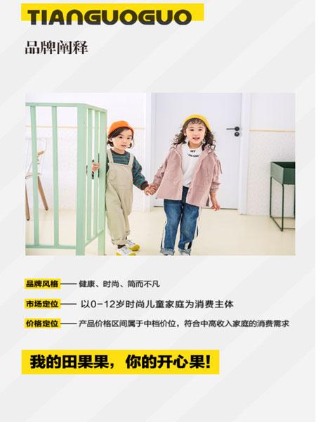 2019秋冬新品品鉴会 暨田果果安徽分新潮彩票开户开业庆典