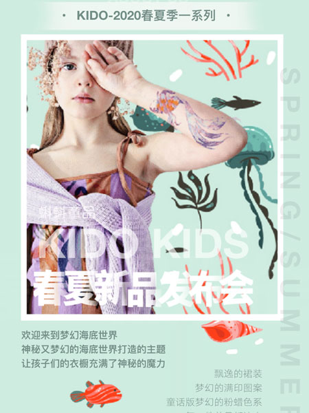KIDO 蝌蚪童品 即将召开2020春夏新品发布会