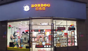 BOBDOG 巴布豆品牌童装2019年Q4订货会邀请函