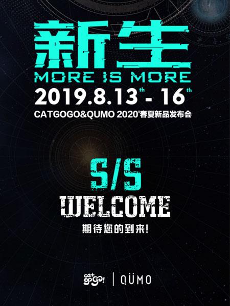 CATGOGO&QUMO 即将召开2020春夏新品发布会