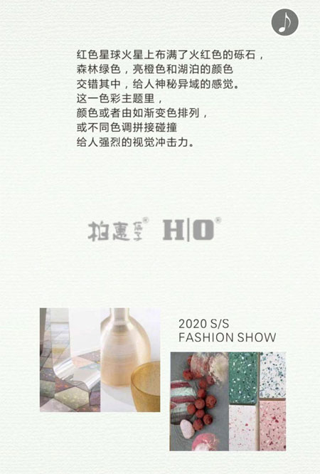 H O 柏惠信子即将召开2020春夏发布会