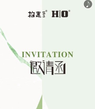 H|O 柏惠信子新潮彩票首页新潮彩票app即将召开2020春夏发布会