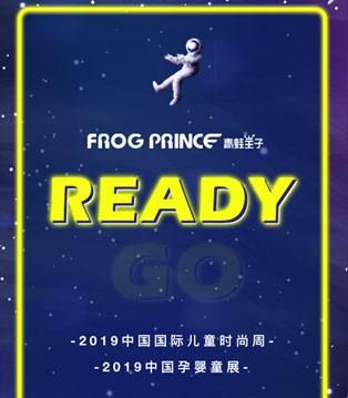 青蛙王子 强势进军CBME上海国家会展中心