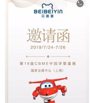 2019上海CBME婴童展 贝蓓茵和您不见不散