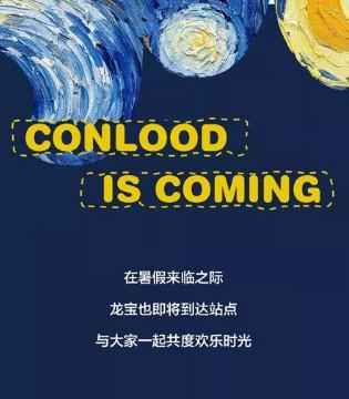 CONLOOD  龙宝中国行之广州 暑假盛大开业