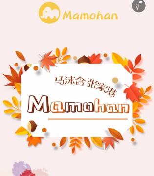 热烈庆祝Mamohan马沫含童装即将在张家港盛大开业