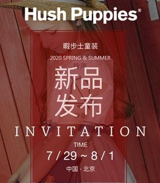 Hush Puppies 暇步士童装2020年春夏新品发布会
