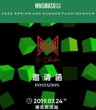 MNSMASO 2020春夏新品发布会 邀您出席湖北武汉站