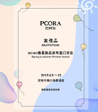 巴柯拉PCORA 2020春夏新品发布暨订货会邀请函