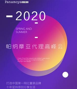 帕纳摩亚 2020春夏代理商峰会邀请函