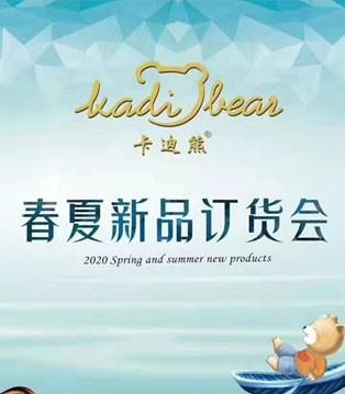 卡迪熊 2020春夏订货 四川成都会圆满成功