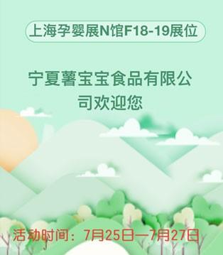 薯宝宝 7月25号华丽亮相上海孕婴展