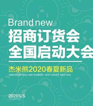 杰米熊2020春夏新品订货会 全国启动大会圆满成功!