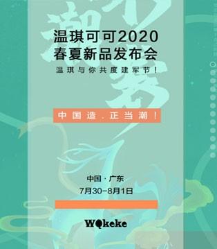 重大消息 温琪可可 2020春夏新品发布会