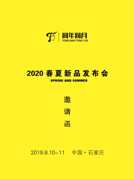 同年同月 2020春夏新品发布会邀请函