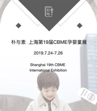 朴与素 上海第19届CBME孕婴童展隆重举行