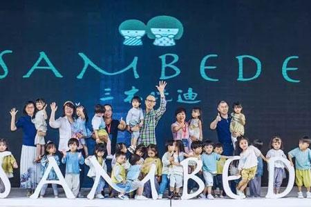 SAMBEDE 20春夏新品发布会  时尚SHOW圆满落幕