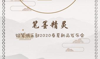 铅笔俱乐部 迷你铅笔2019秋冬新品订货会邀请函