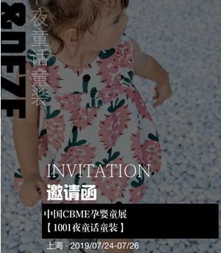 展会邀请 1001夜与您相约2019CMBE上海国家会展中心