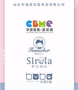 福诺贝儿 CBME中国孕婴童展在上海隆重召开