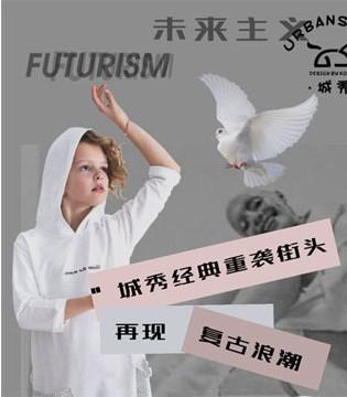 未来主义 2020城秀春夏新品订货会邀请函