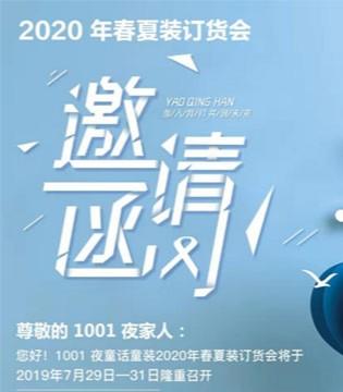欢呼1001夜童装 2020春夏新品发布会海宁开幕