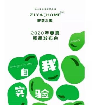 ZIYA HOME 2020S/S新品美学鉴赏JUST DO IT
