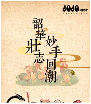 JOJO 童装2020春夏新品发布会即将启幕