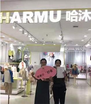 恭贺山东哈沐博兴专卖店 HARMU再添一城