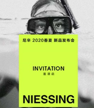 尼辛童装 8月6日诚挚邀请您参与2020春夏新品订货会