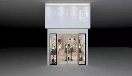 恭贺朴与素童装  郑州 嵩县 专卖店即将盛大开幕