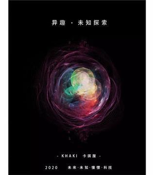 KHAKI 卡琪屋2020春夏新品发布暨订货会邀请函
