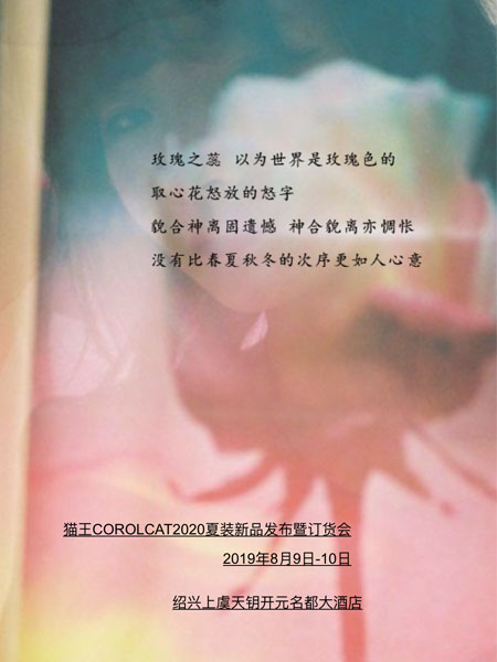 COROLCAT猫王 2020夏新品发布暨订货会邀请函