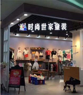 时尚世家 强势入驻江苏平江万达店