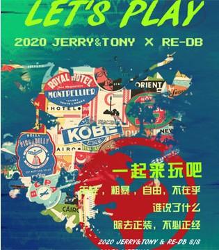 JERRY&TONY X RE-DB 2020春夏新品发布会强势来袭