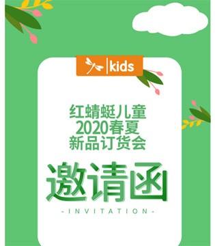 红蜻蜓儿童 2020春夏新品订货会邀请函