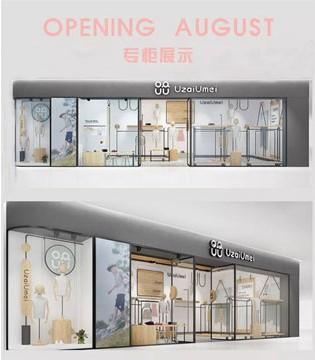 新店开业 UZAIUMEI 不负八月好时光 让我们一起燥起来