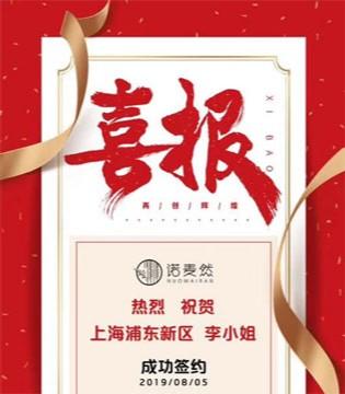 热烈祝贺上海李小姐成功签约 诺麦然品牌