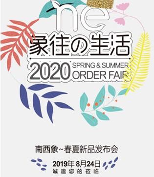 南西象 2020春夏新品�l布@ ��邀�函