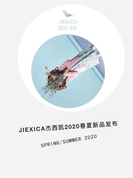 杰西凯 2020年春夏新品订货会邀请函