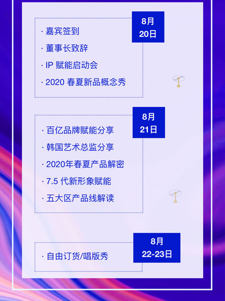 燃出彩 青蛙王子2020春夏新品发布会邀请函
